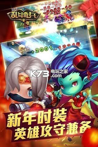 乱斗奇兵 v1.70.00 无限钻石版下载 截图