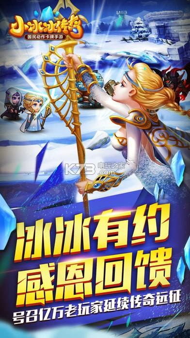 小冰冰传奇 v5.0.085 益玩版下载 截图