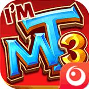 我叫MT3 v1.5.1 bt版下载
