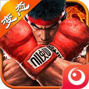 拳皇VS街霸 v1.7.0 bt版下载