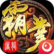 屠龙霸业 v23.0.406 bt版下载