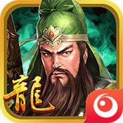 三国龙翔传 v1.6.0 bt版下载