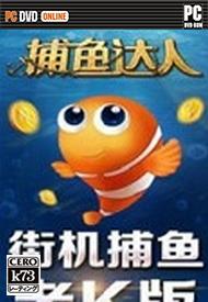 捕鱼达人老K版下载v4.0.903