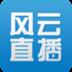风云直播手机版下载v7.7.1