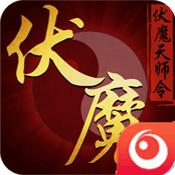 伏魔天师令 v3.4 bt版下载