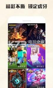 虎牙直播 v5.7.7 app下载 截图