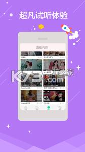 熊猫直播 v3.3.22.6697 下载安装【支持连麦+gif表情】 截图