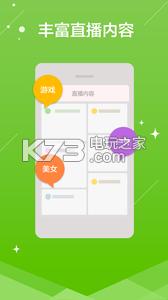 熊猫直播 v3.3.5.6121 下载安装【支持连麦+gif表情】 截图