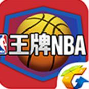 王牌NBA v1.0 应用宝版下载