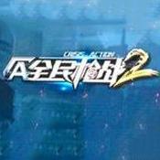 全民枪战2下载v3.8