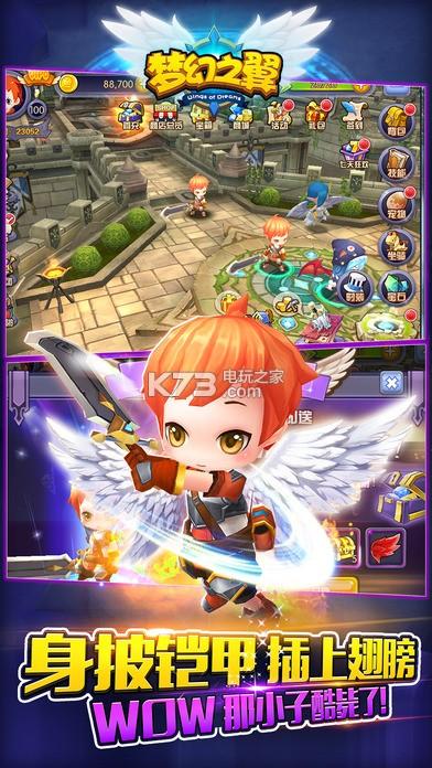 梦幻之翼OL v2.2.2 手游下载 截图