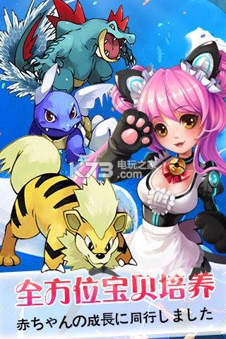 神奇宝贝联盟 九游版下载v1.0.