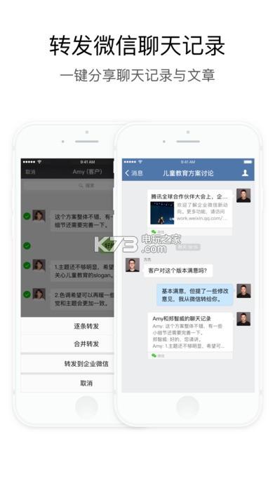 腾讯企业微信app v3.0.22  截图