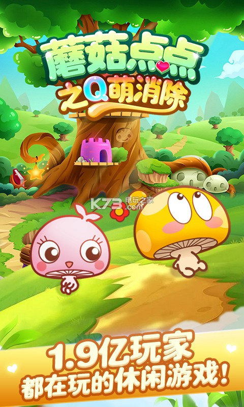 游戏截图 游戏介绍: 《蘑菇点点之q萌消除》是一款十分可爱的休闲消除