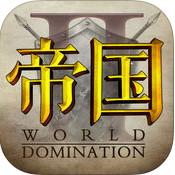 帝国2远征手机版下载