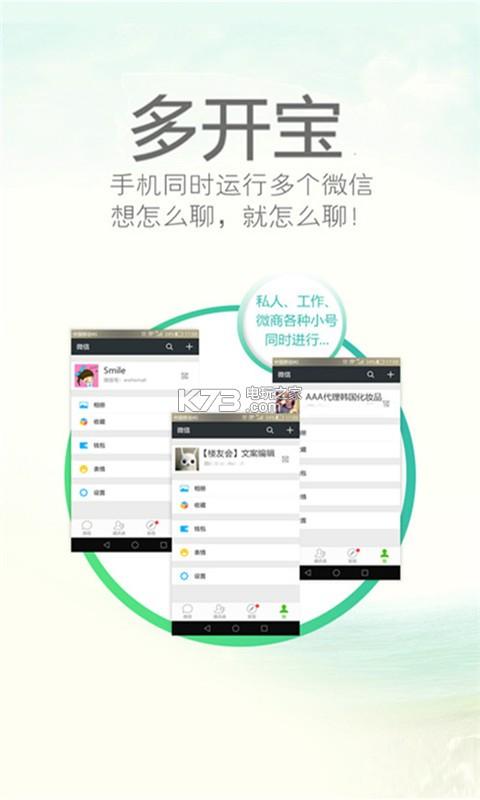 微信多开宝 v2.6.2 安卓下载 截图