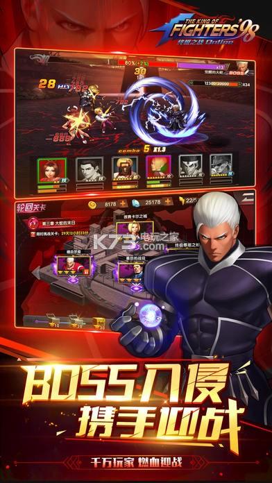 拳皇98终极之战OL v4.7 下载 截图