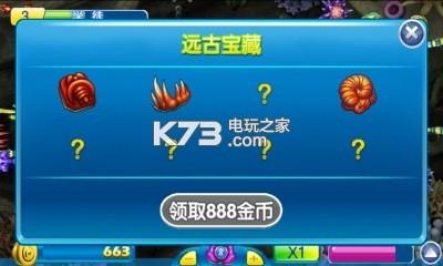 皇家捕鱼 v2.9 手机版下载 截图