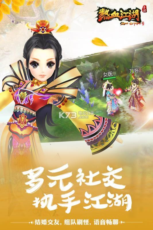 热血江湖 v42.0 手机版下载 截图