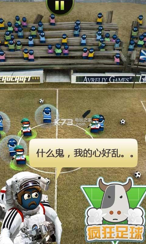 疯狂足球 v1.5 百度版下载 截图