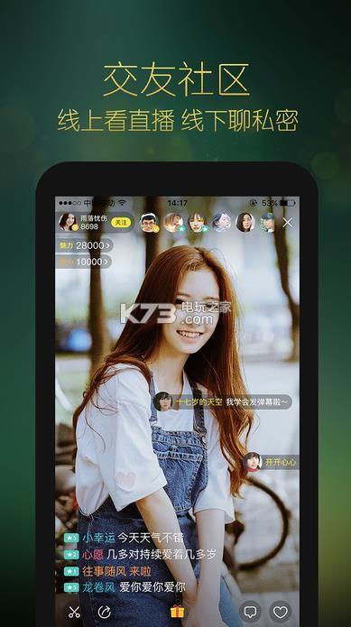 嗨皮直播app v1.1 官方下载 截图