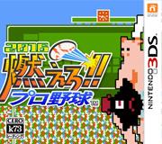 燃烧吧!职业棒球2016 日版下载