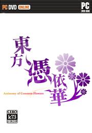 东方凭依华 汉化版下载