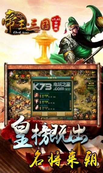 帝王三国 v1.51.0608 九游版下载 截图
