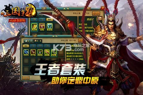 新三国争霸 v1.51.0608 九游版下载 截图