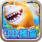 新3D捕鱼官方下载v1.1.0