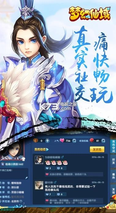 梦幻仙域手游 v1.4 官网下载 截图