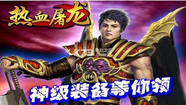 热血屠龙手游 v2.1.0 九游版下载 截图