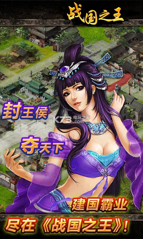 战国之王 v1.8 九游版下载 截图