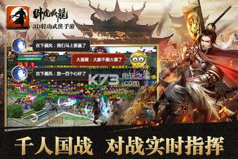 卧虎藏龙 v1.1.15 九游版下载 截图