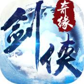 剑侠奇缘最新版下载v1.1