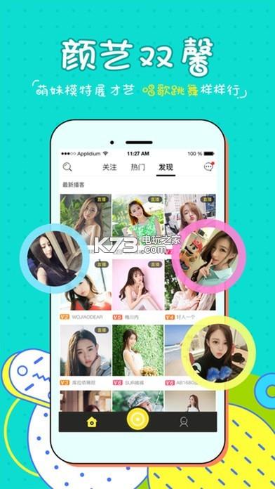 蜜桃秀同城直播 v2.4.0 app下载 截图