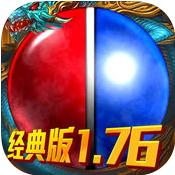 传奇1.76 v7.1.17 手机版下载
