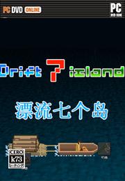 漂流七个岛 中文版下载