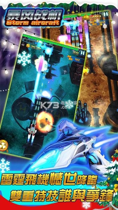 游戏介绍: 《飞机大战》是一款爽快刺激的飞射击游戏