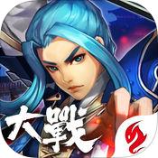 梦幻三国大战 v1.0.2 下载