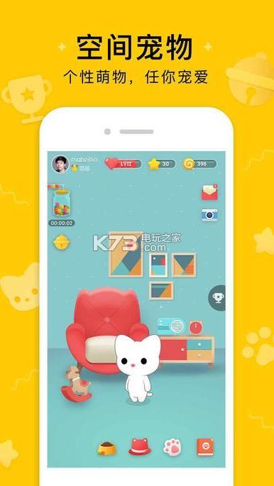 是一款生活服务类的手机软件,而最新的玩法就是qq空间宠物玩法了,你