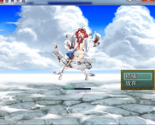 游戏类型: RPG 角色扮演 版本信息: 1.05 制作工具: RPG Maker VX Ace 游戏时长: 2 小时 《世界大战之人间兵器》是一款趣味的口袋类型的角色扮演游戏,游戏中你扮演指挥官指挥各种兵器萌娘们战斗,战斗是基本的回合制,兵器战斗中还有爆衣要素。