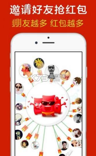 电视红包 v3.5.8 app下载 截图