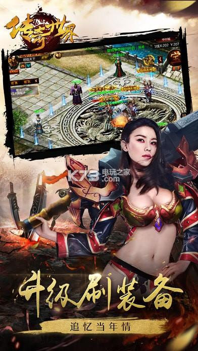 传奇世界HD v1.1 游戏下载 截图
