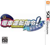 电车运行指令东京湾篇 日版下载