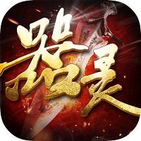 器灵手游 v1.2.2 变态版下载