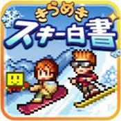 闪亮滑雪物语 v1.0.1 中文版下载