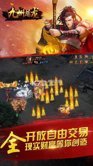 九州屠龙 v1.1.1 手机版下载 截图