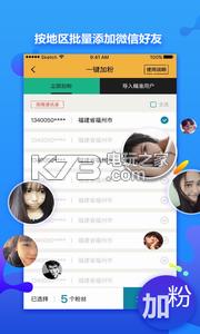微商水印大师 v2.1.1 app下载 截图