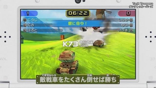 坦克骑警 日版gw用cia下载 截图